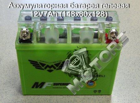 Аккумуляторная батарея гелевая 12V7Ah (148х60х128)