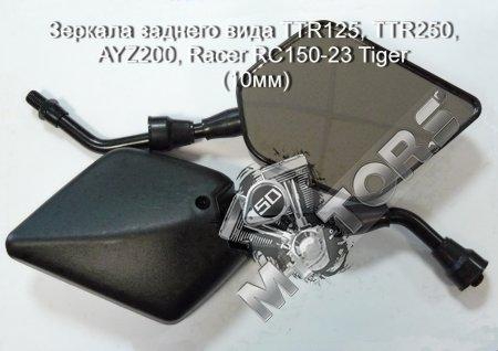 Зеркала заднего вида TTR125, TTR250, AYZ200, Racer RC150-23 Tiger (10мм)