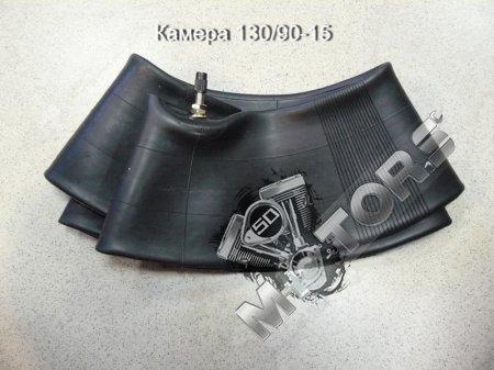 Камера 130/90-15
