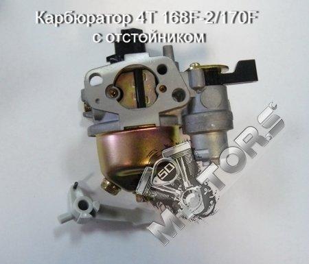 Карбюратор 4T 168F-2/170F с отстойником