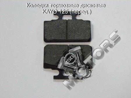 Колодки тормозные дисковые модель KAYO 125 (перед.)