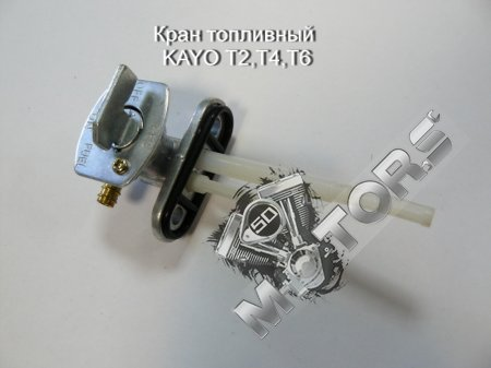 Кран топливный, модель KAYO Т2,Т4,Т6