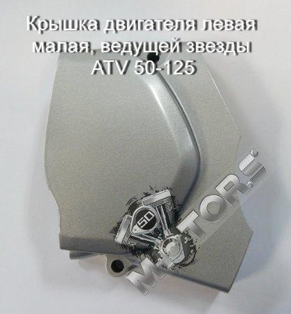 Крышка двигателя левая малая, ведущей звезды, модель техники ATV 50-125