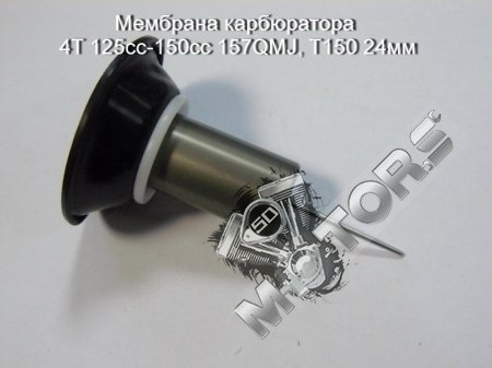 Мембрана карбюратора 4T 125cc-150cc 157QMJ, снегоход Dingo T150 24мм