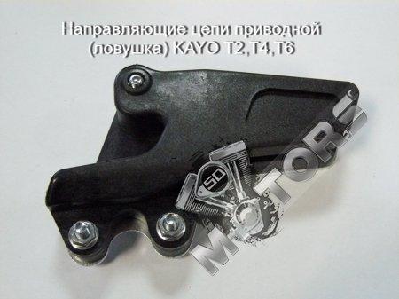 Направляющие цепи приводной (ловушка) KAYO Т2,Т4,Т6