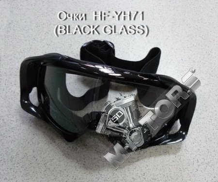 Очки  HF-YH71(BLACK GLASS)