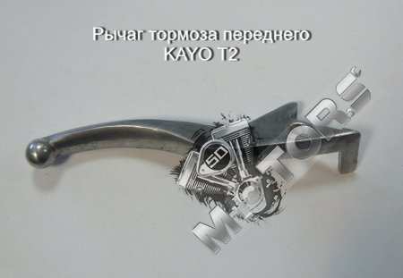 Рычаг тормоза переднего модель KAYO Т2