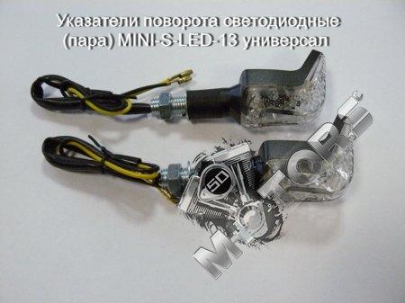 Указатели поворота светодиодные (пара) модель MINI-S-LED-13