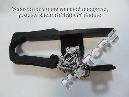 Успокоитель цепи главной передачи, материал резина, модель  Racer RC150-GY Enduro