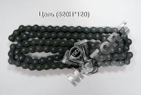 Цепь приводная, размер (520H*120)