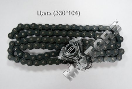 Цепь приводная, размер (530*104)