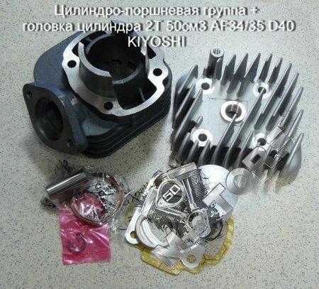 Цилиндро-поршневая группа + головка цилиндра 2Т 50см3 Honda AF34/35 D40 производитель KIYOSHI Тайвань
