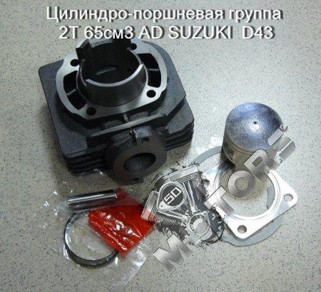 Цилиндро-поршневая группа 2Т 65см3 модель AD SUZUKI  D43мм