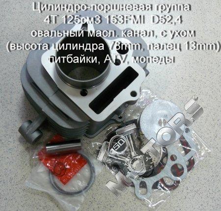 Цилиндро-поршневая группа 4Т 125см3 модель двигателя 153FMI  D52,4 овальный масл. канал, с ухом (высота цилиндра 78mm, палец 13mm)
