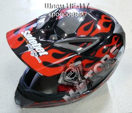 Шлем модель HF-117 кроссовый  размер(59-60 L)