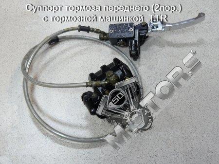 Cуппорт тормоза переднего (2пор.) с тормозной машинкой  TTR, армированный тормозной шланг, складной рычаг тормоза.