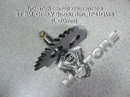 Зубчатый сектор кикстартера 2Т BM, GEELY Suzuki Run, 1P41QMB (L=70mm), цепной привод