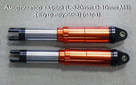Амортизатор задний (L-320mm,D-10mm,M8) (внутр.пружина) (пара)