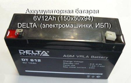 Аккумуляторные батареи, Кислотные