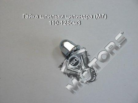 Гайка шпильки цилиндра (М7) 110-125см3