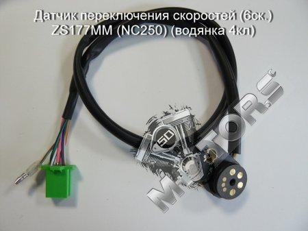 Датчик переключения скоростей (6ск.) ZS177MM (NC250) (водянка 4кл)