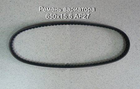 Ремень вариатора 650х15.5 AF27