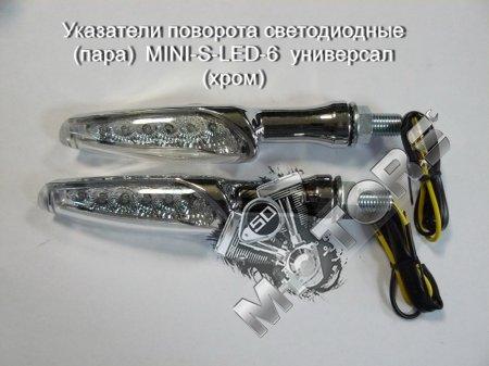 Указатели поворота светодиодные (пара)  MINI-S-LED-6  универсал (хром)