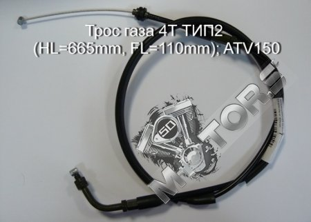Трос газа 4Т ТИП2 (HL=665mm, FL=110mm); ATV150
