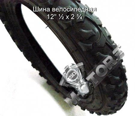 Шина велосипедная 12