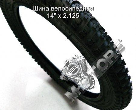 Шина велосипедная 14