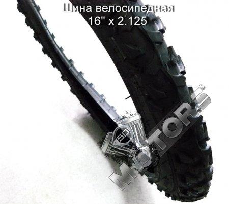 Шина велосипедная 16