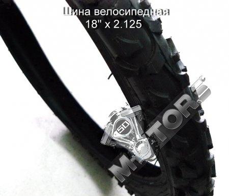 Шина велосипедная 18