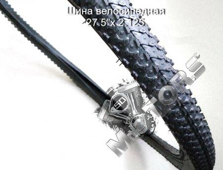 Шина велосипедная 27.5