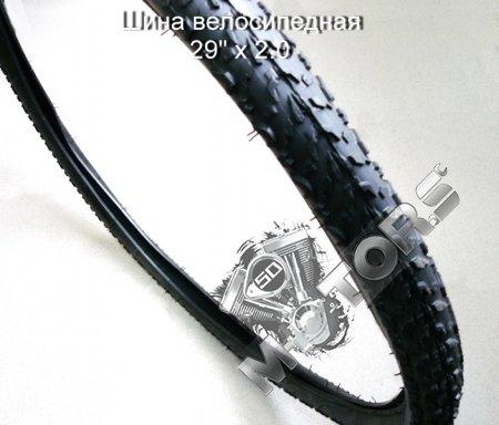 Шина велосипедная 29