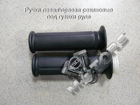 Ручки левая\правая резиновые под гузики руля