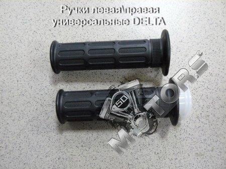Ручки левая\правая универсальные DELTA