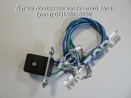 Датчик положения коленчатого вала (хола) CG150/CB250