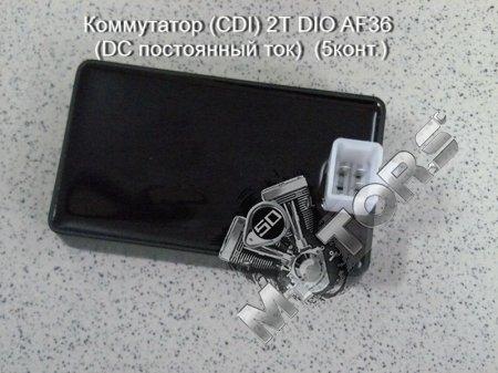 Коммутатор (CDI) 2Т DIO AF36 (DC постоянный ток)  (5конт.)