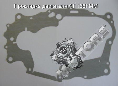 Прокладка двигателя 4Т 166FMM
