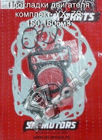 Прокладки двигателя комплект  YX, ZS 150-160см3