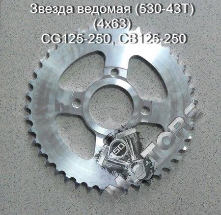 Звезда ведомая (530-43Т) (4x63) CG125-250, CB125-250