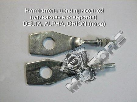 Натяжитель цепи приводной (одинаковые отверстия) DELTA, ALPHA, ORION (пара)