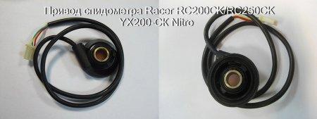 Привод спидометра Racer RC200CK/RC250CK YX200-СК Nitro
