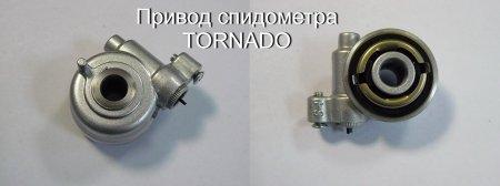 Привод спидометра TORNADO