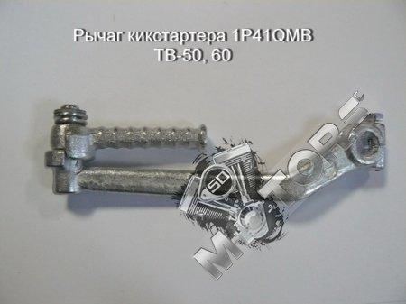 Рычаг кикстартера 1P41QMB ТВ-50, 60