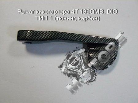 Рычаг кикстартера 4Т 139QMB, DIO ТИП 1 (тюнинг, карбон)