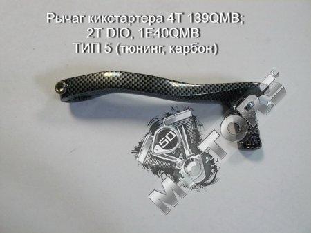 Рычаг кикстартера 4Т 139QMB; 2Т DIO, 1E40QMB ТИП 5 (тюнинг, карбон)