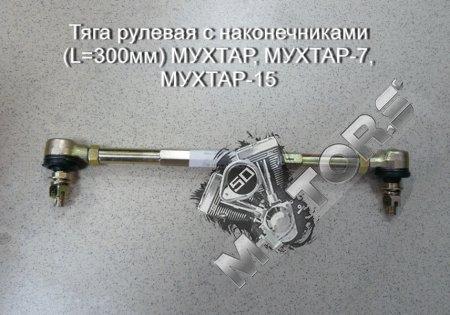 Тяга рулевая с наконечниками (L=300мм) МУХТАР, МУХТАР-7, МУХТАР-15