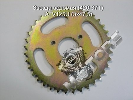 Звезда ведомая (420-37Т) ATV125U (3x47,5)