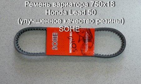 Ремень вариатора 750x18 Honda Lead 50 (улучшенное качество резины) SOHE